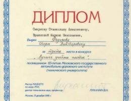 Награды 1995