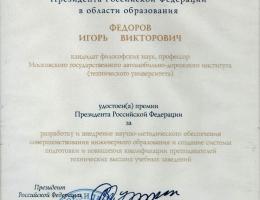Награды 2000