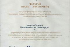 diplom6