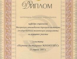 Награды 2003