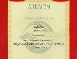 Награды 2004
