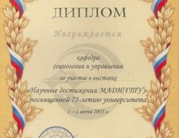Награды 2005