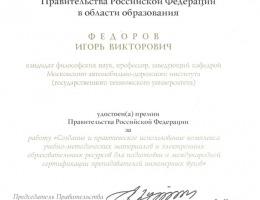 Награды 2009
