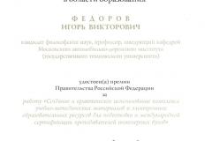fedorov_big