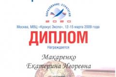 makarenko1_big