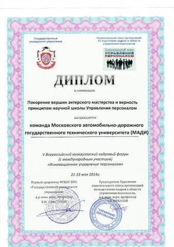 diplom17