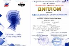 ГУУ 2018 Кузница кадров001