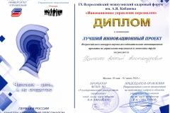 ГУУ 2018 Панченко006
