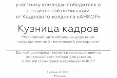 ГУУ 2018 Сертификат Анкор001
