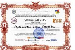 КЧ ГЕРАСИМОВА007