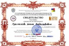 КЧ КРАХМАЛЕВ005
