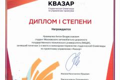 Квазар Крахмалев Диплом