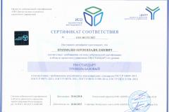 Квазар Крахмалев Сертификат