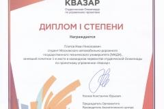 Квазар Платов Диплом
