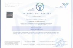 Квазар Платов Сертификат соответствия мал