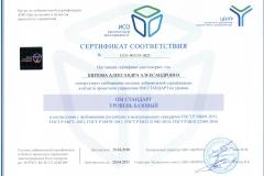 Квазар Шитова Сертификат мал