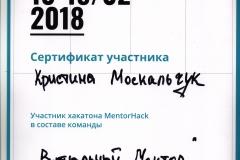 Сертификат Москальчук