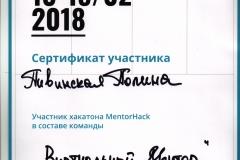 Сертификат Пивинская