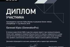 GenerationPro-3-001