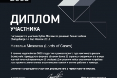 Lords of Cases 1