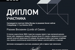 Lords of Cases 2