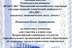 Благодарность ВСО 2019 Пешкова