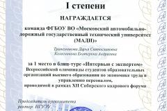 ВСО 1 место команда