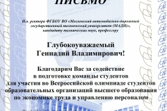 ВСО 2019 Кустарев