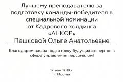 СЕРТИФИКАТ лучшему преподавателю Пешковой Ольге Анатольевне005