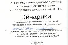 СЕРТИФИКАТ участнику команды №1 008