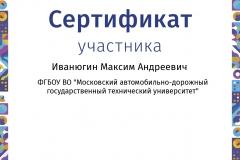 Сертификат Иванюгин