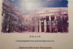 Сертификат Кайнова