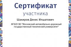 Сертификат Шакиров