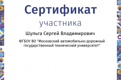 Сертификат Шульга