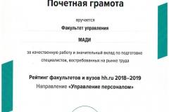 грамота-724x1024