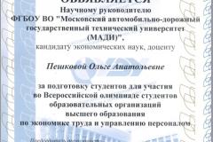 Бл.Пешкова