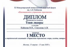 Диплом _ Team лидеры_